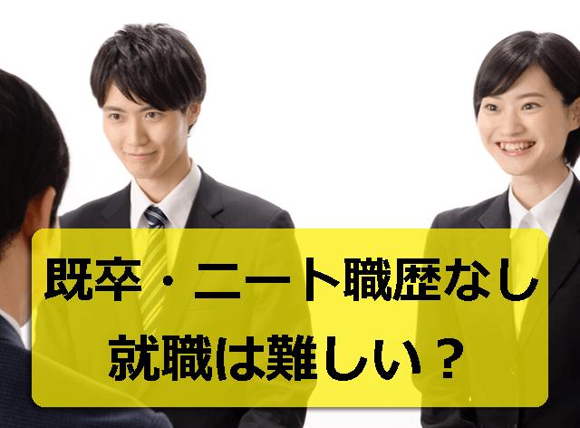 既卒/ニートが最短で正社員 ベストな就職エージェントの選び方【就ハピ】
